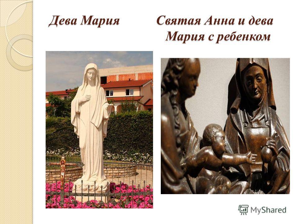 Дева Мария Святая Анна и дева Мария с ребенком