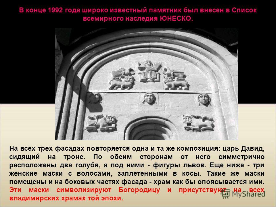 На всех трех фасадах повторяется одна и та же композиция: царь Давид, сидящий на троне. По обеим сторонам от него симметрично расположены два голубя, а под ними - фигуры львов. Еще ниже - три женские маски с волосами, заплетенными в косы. Такие же ма