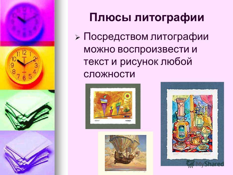 Посредством литографии можно воспроизвести и текст и рисунок любой сложности Плюсы литографии