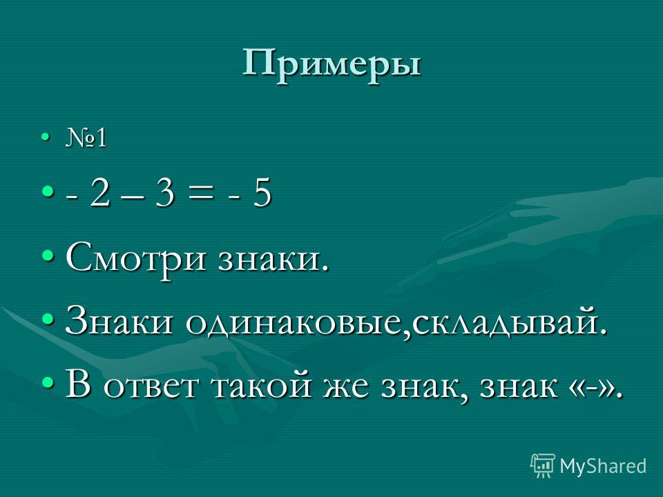 Примеры 1 - 2 – 3 = - 5- 2 – 3 = - 5 Смотри знаки.Смотри знаки. Знаки одинаковые,складывай.Знаки одинаковые,складывай. В ответ такой же знак, знак «-».В ответ такой же знак, знак «-».