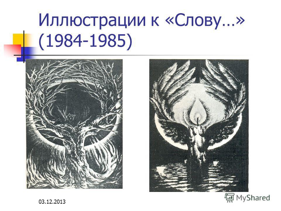 03.12.2013 Иллюстрации к «Слову…» (1984-1985)