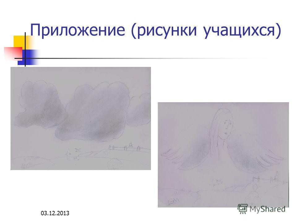 03.12.2013 Приложение (рисунки учащихся)