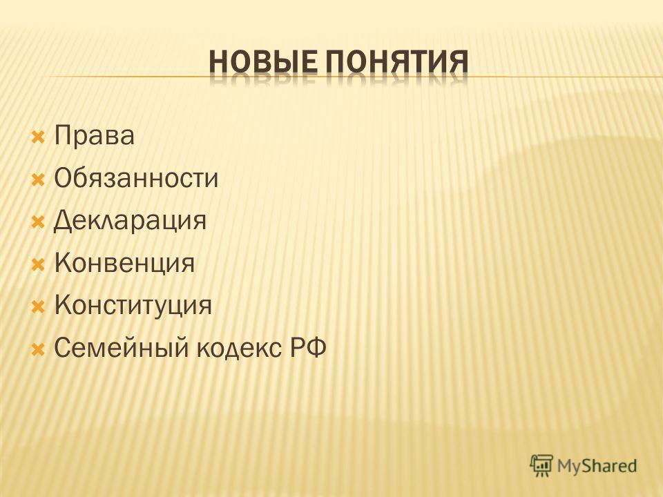 Права Обязанности Декларация Конвенция Конституция Семейный кодекс РФ
