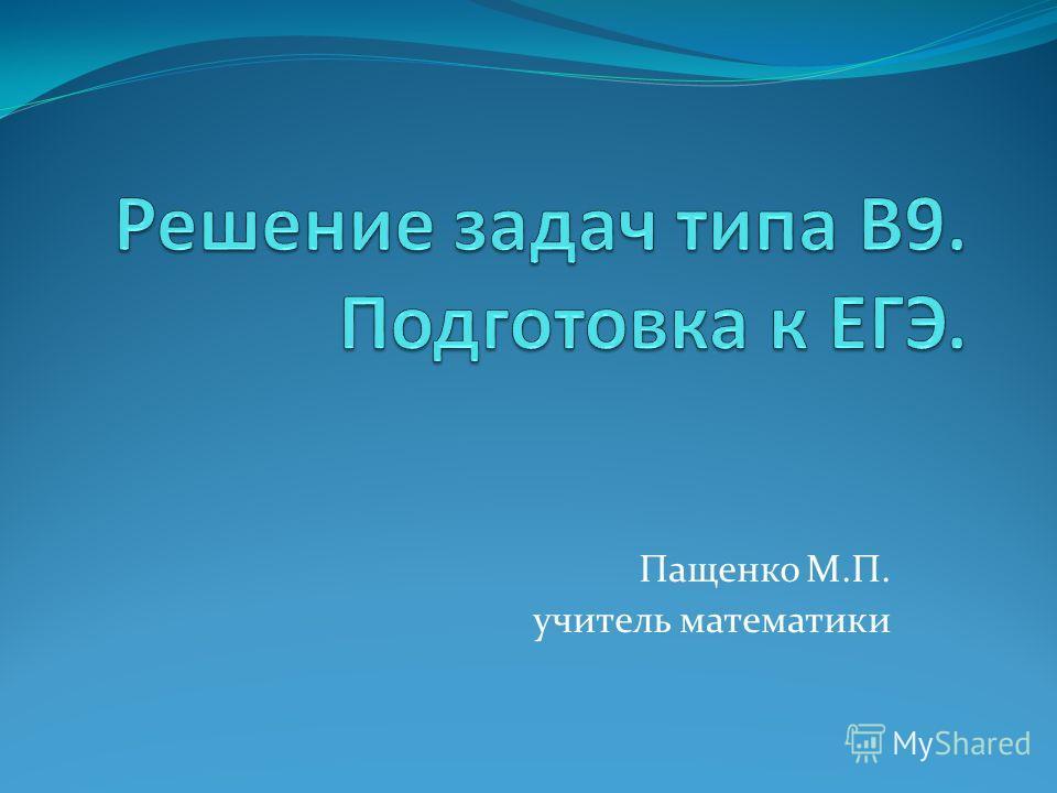 Пащенко М.П. учитель математики