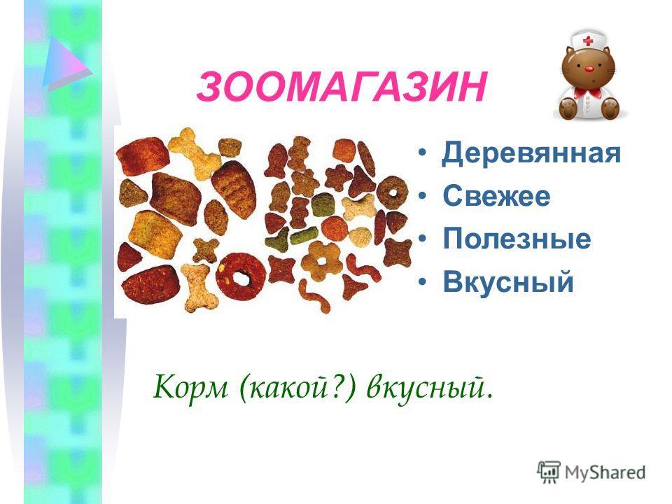 Деревянная Свежее Полезные Вкусный ЗООМАГАЗИН Корм (какой?) вкусный.