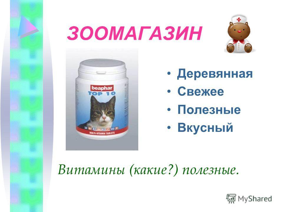 ЗООМАГАЗИН Деревянная Свежее Полезные Вкусный Витамины (какие?) полезные.