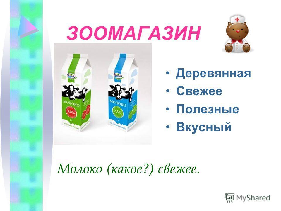 ЗООМАГАЗИН Деревянная Свежее Полезные Вкусный Молоко (какое?) свежее.