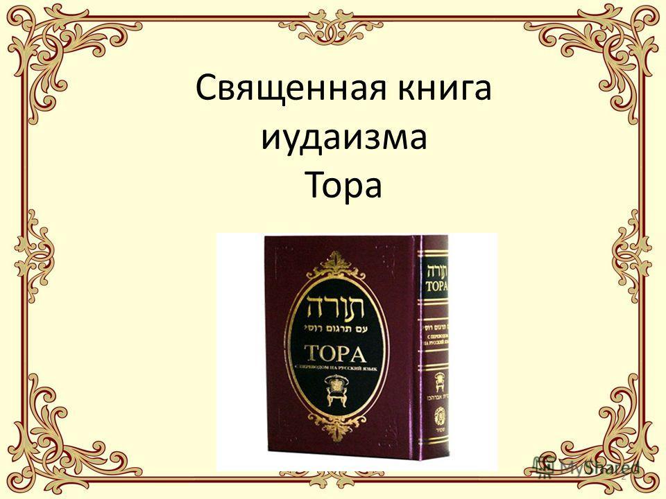 Священная книга иудаизма Тора 2