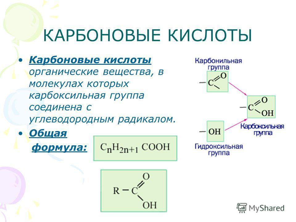 КАРБОНОВЫЕ КИСЛОТЫ Карбоновые кислоты органические вещества, в молекулах которых карбоксильная группа соединена с углеводородным радикалом. Общая формула: