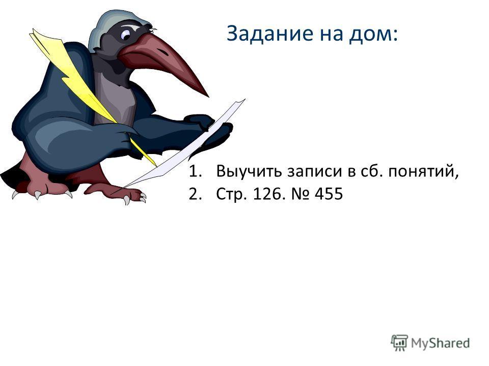 Задание на дом: 1.Выучить записи в сб. понятий, 2.Стр. 126. 455