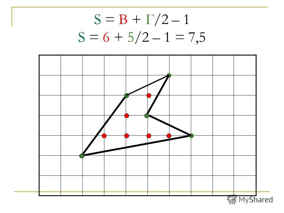 S = В + Г/2 – 1 S = 6 + 5/2 – 1 = 7,5