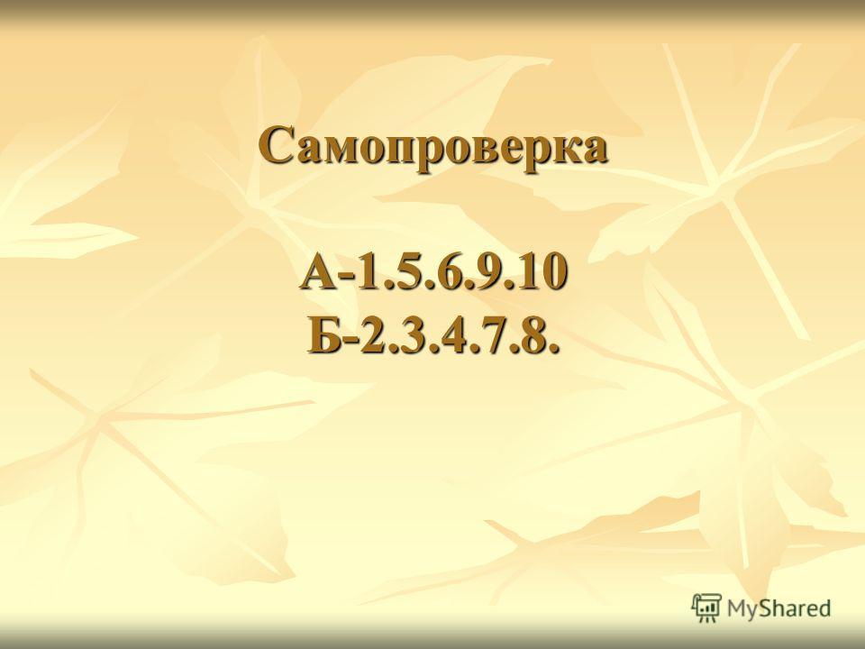 Самопроверка А-1.5.6.9.10 Б-2.3.4.7.8.