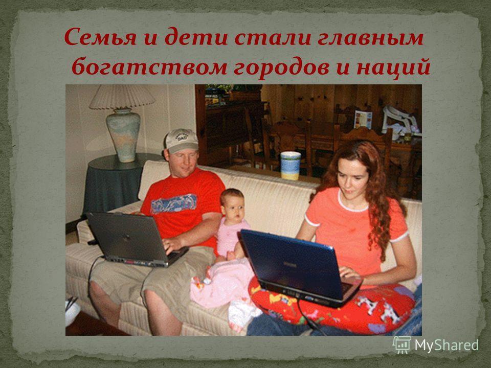 Семья и дети стали главным богатством городов и наций