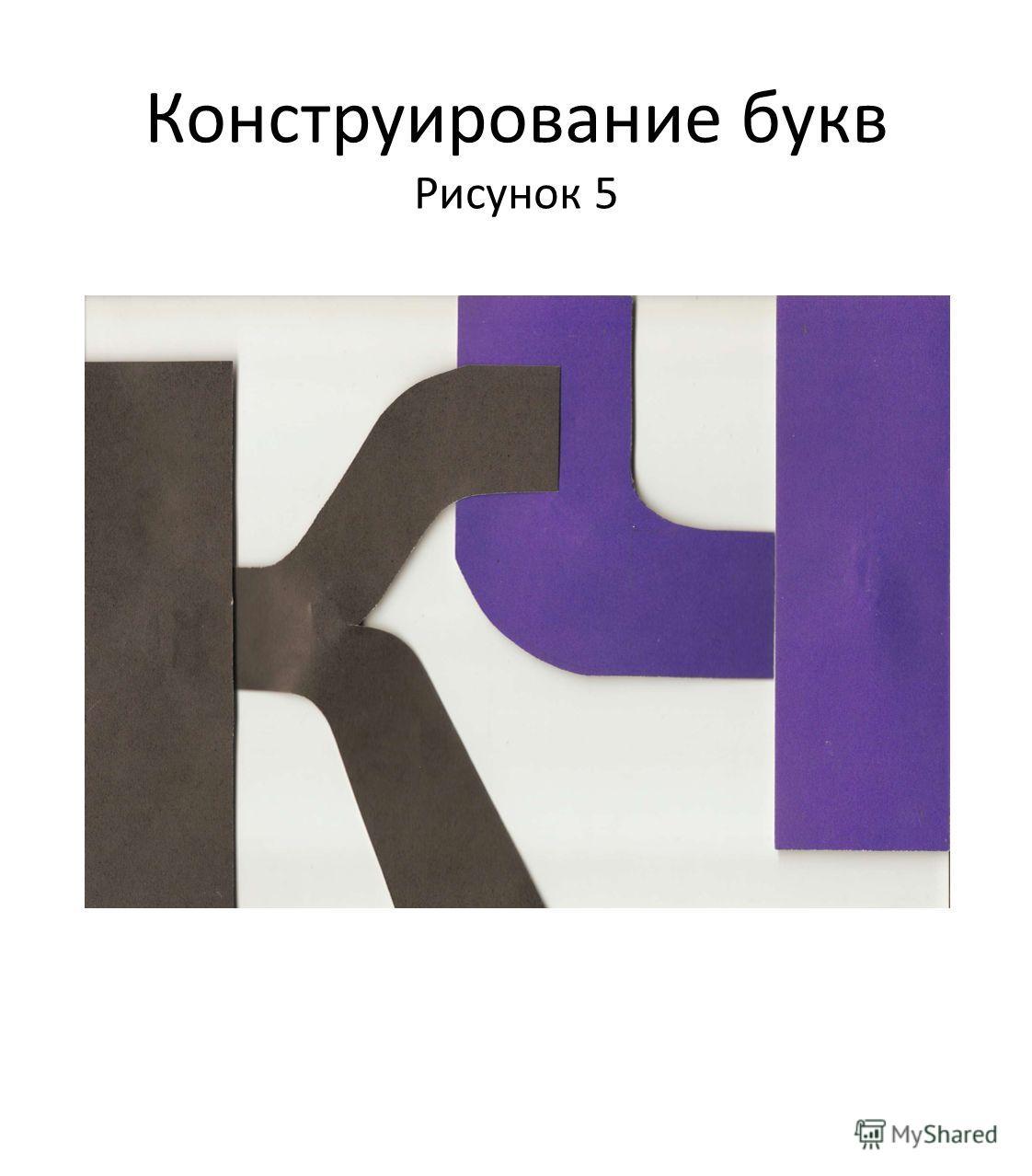 Конструирование букв Рисунок 5