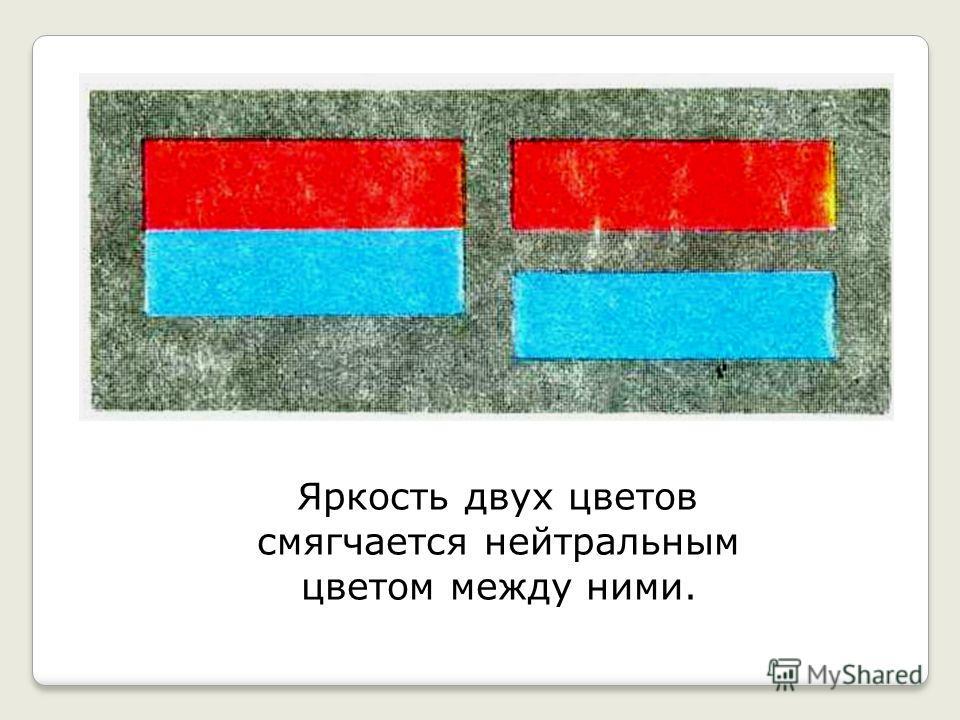 Яркость двух цветов смягчается нейтральным цветом между ними.