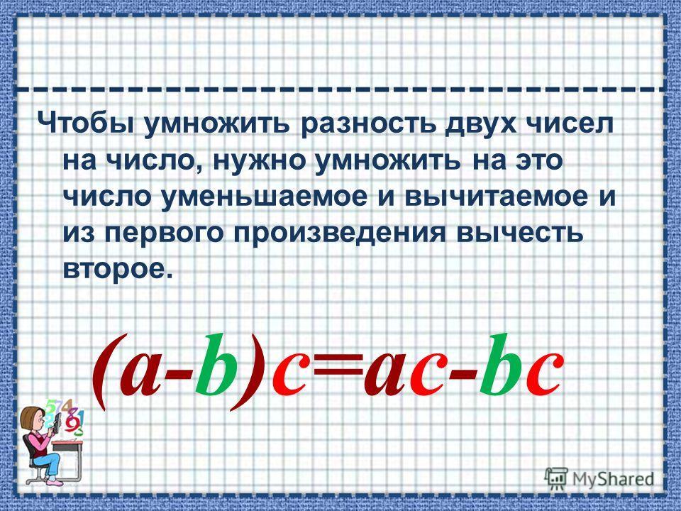 Чтобы умножить сумму на число, нужно умножить на это число каждое слагаемое и сложить полученные произведения. (a+b)c=ac+bc Распределительное свойство умножения.