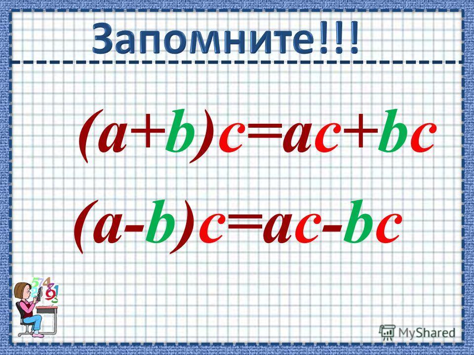 Чтобы умножить разность двух чисел на число, нужно умножить на это число уменьшаемое и вычитаемое и из первого произведения вычесть второе. (a-b)c=ac-bc