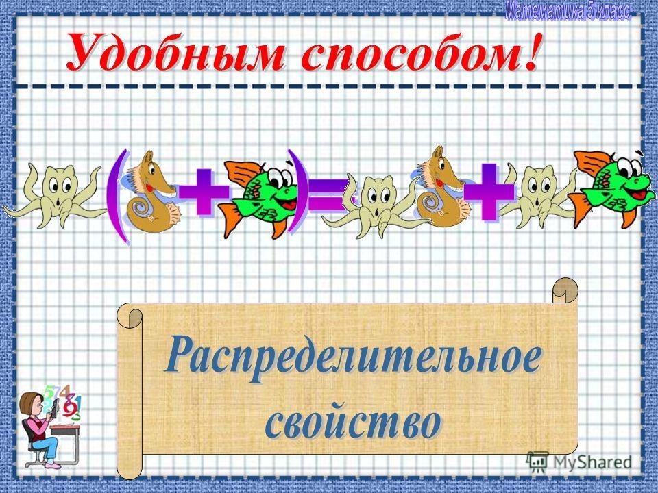 ac+bc=(a+b)c ac-bc=(a-b)c Это называется выносить общий множитель за скобку.
