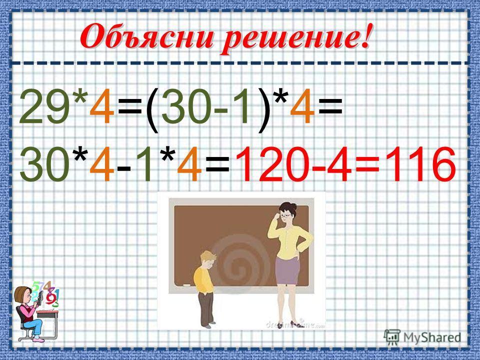 Реши с объяснениями! а) 12*8= ( 10+2)*8= 10*8+2*8= 80+16=96 б) 34*6=204