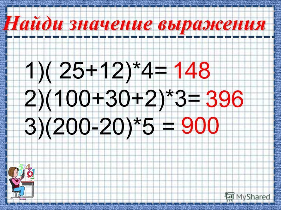 Реши с объяснениями! а) 38*5= ( 40-2)*5= 40*5-2*5= 200-10=190 б) 69*6=414