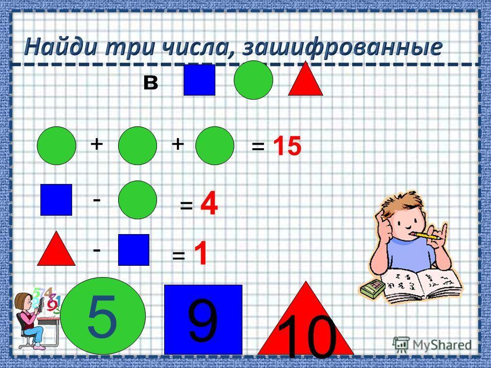 Верно ли равенство! 1) (62 +15)*2 = 62*2 +15 2) 80*3 – 2*3 = (80 – 2)*3