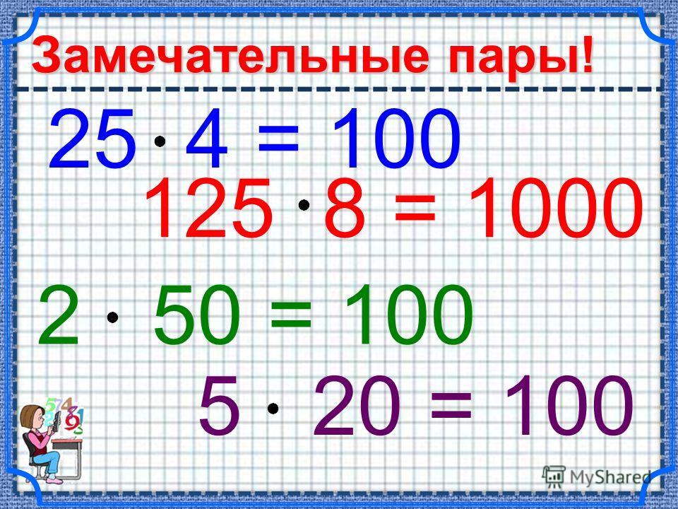 Заполни схему: 27 9 36 100 18018 : 3 + 27 * 5 : 10 + 82
