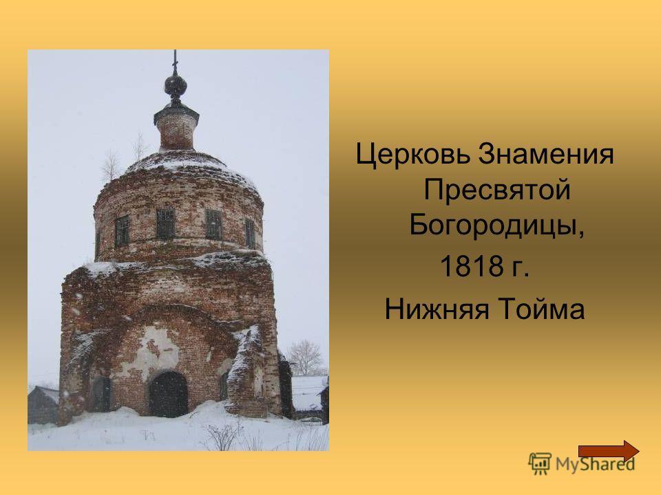 Церковь Знамения Пресвятой Богородицы, 1818 г. Нижняя Тойма