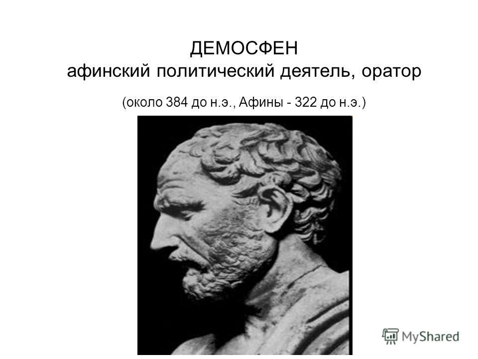 ДЕМОСФЕН афинский политический деятель, оратор (около 384 до н.э., Афины - 322 до н.э.)