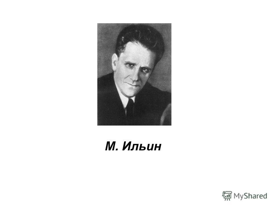 М. Ильин