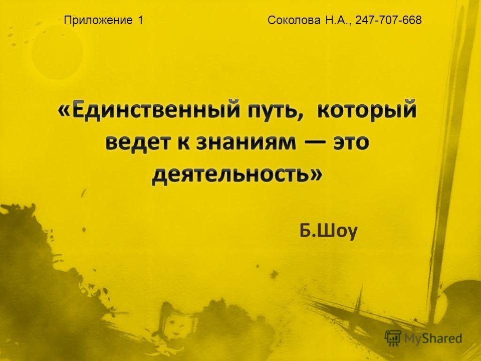 Б.Шоу Приложение 1 Соколова Н.А., 247-707-668