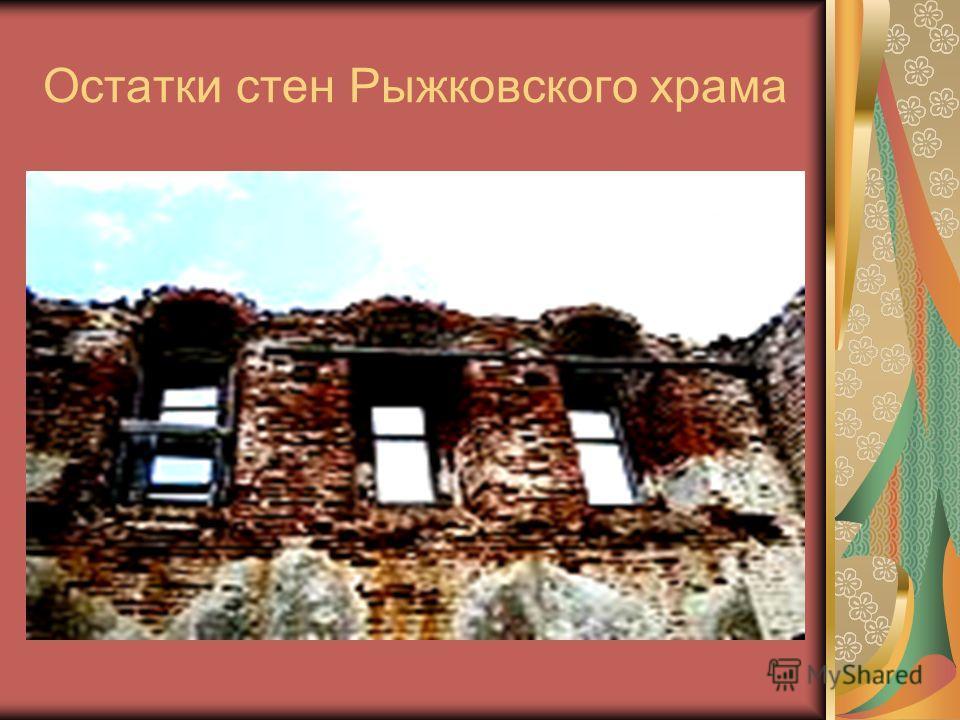 Остатки стен Рыжковского храма