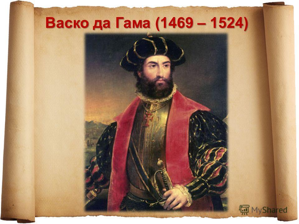 Васко да Гама (1469 – 1524)