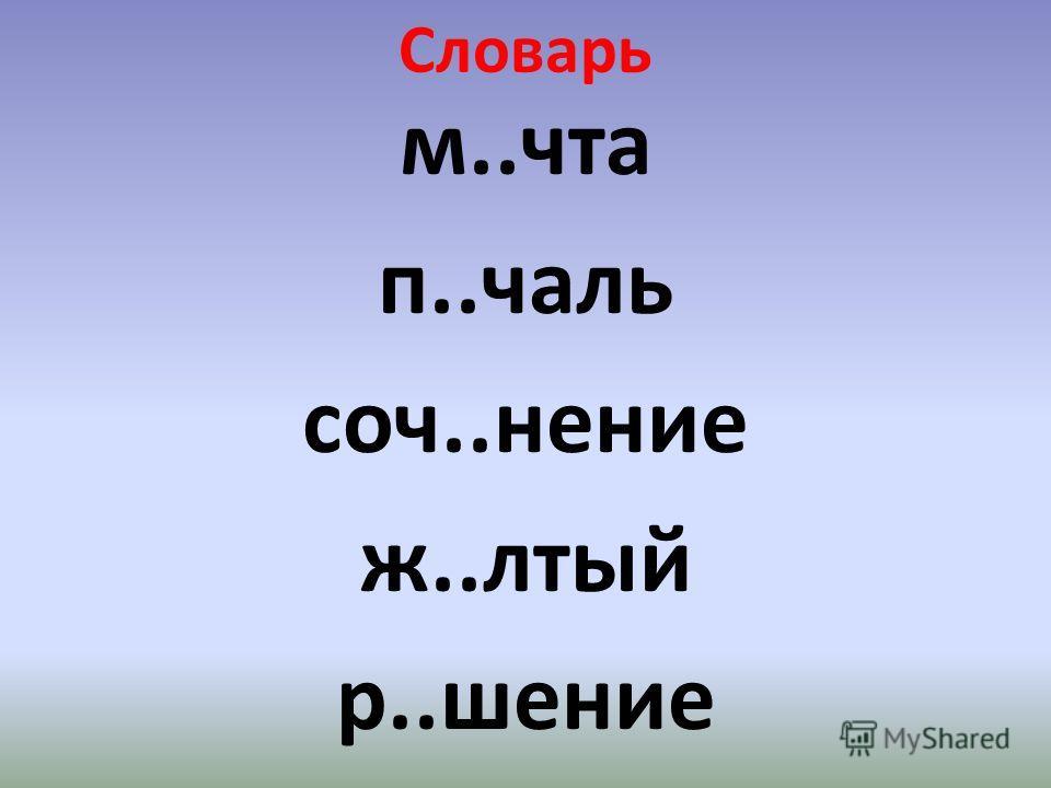 Словарь м..чта п..чаль соч..нение ж..лтый р..шение