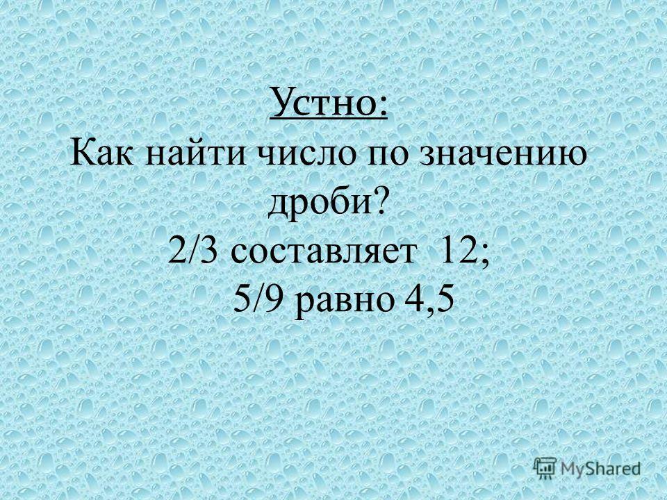 Устно: Как найти число по значению дроби? 2/3 составляет 12; 5/9 равно 4,5