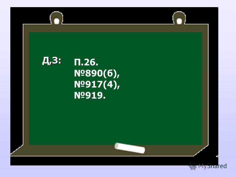 014325-2-3-4-5-6 Х Положительные числа Отрицательные числа