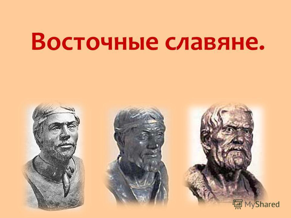 Восточные славяне..