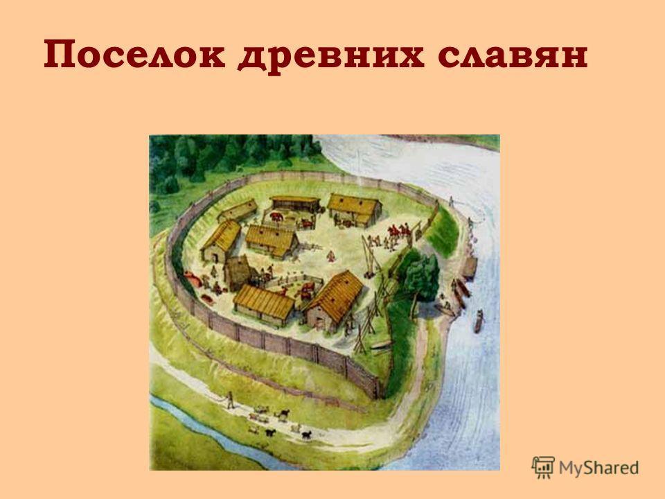 Поселок древних славян