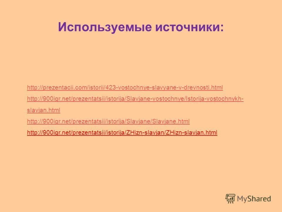 Используемые источники: http://prezentacii.com/istorii/423-vostochnye-slavyane-v-drevnosti.html http://900igr.net/prezentatsii/istorija/Slavjane-vostochnye/Istorija-vostochnykh- slavjan.html http://900igr.net/prezentatsii/istorija/Slavjane/Slavjane.h
