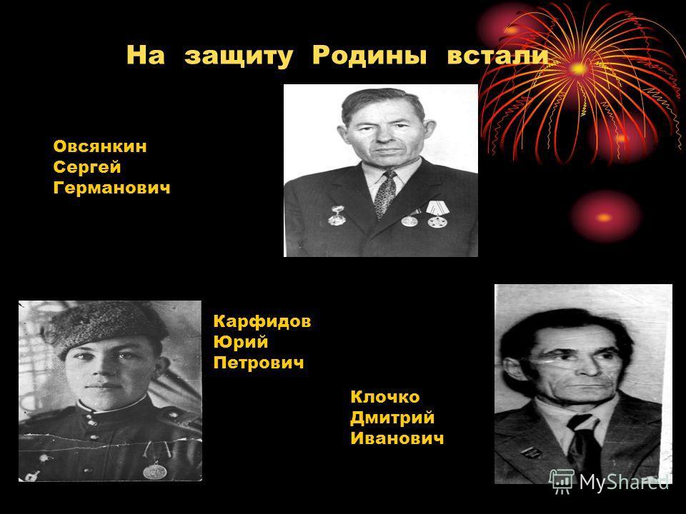 На защиту Родины встали Овсянкин Сергей Германович Клочко Дмитрий Иванович Карфидов Юрий Петрович