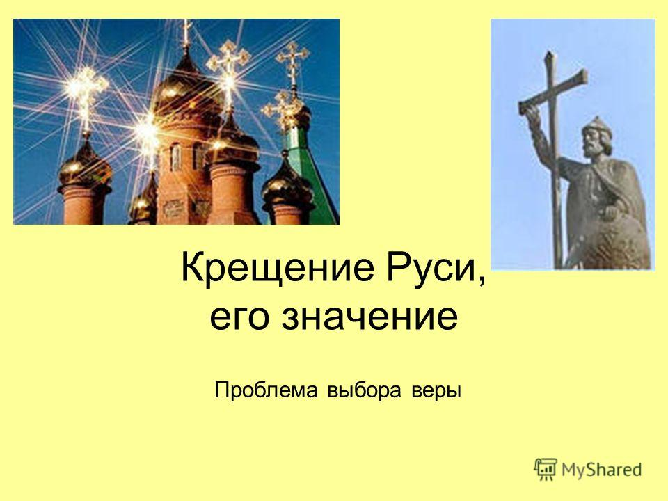 Крещение Руси, его значение Проблема выбора веры