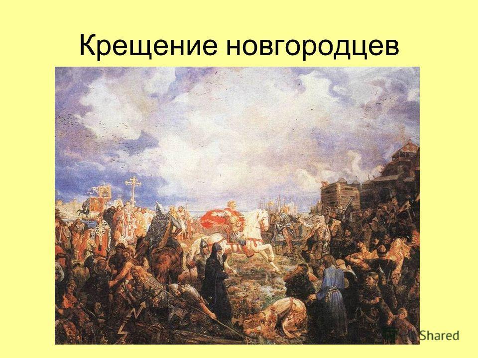 Крещение новгородцев