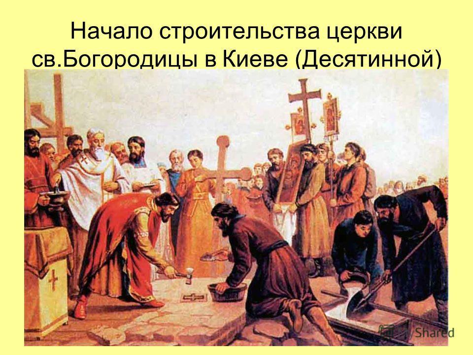 Начало строительства церкви св.Богородицы в Киеве (Десятинной)