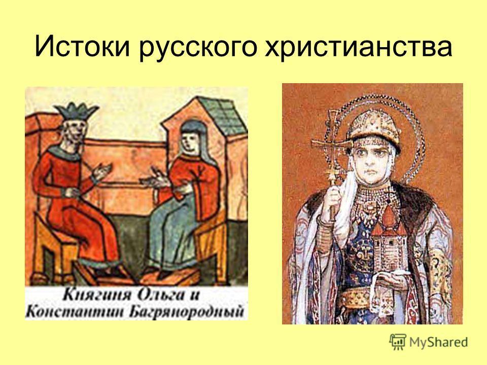 Истоки русского христианства
