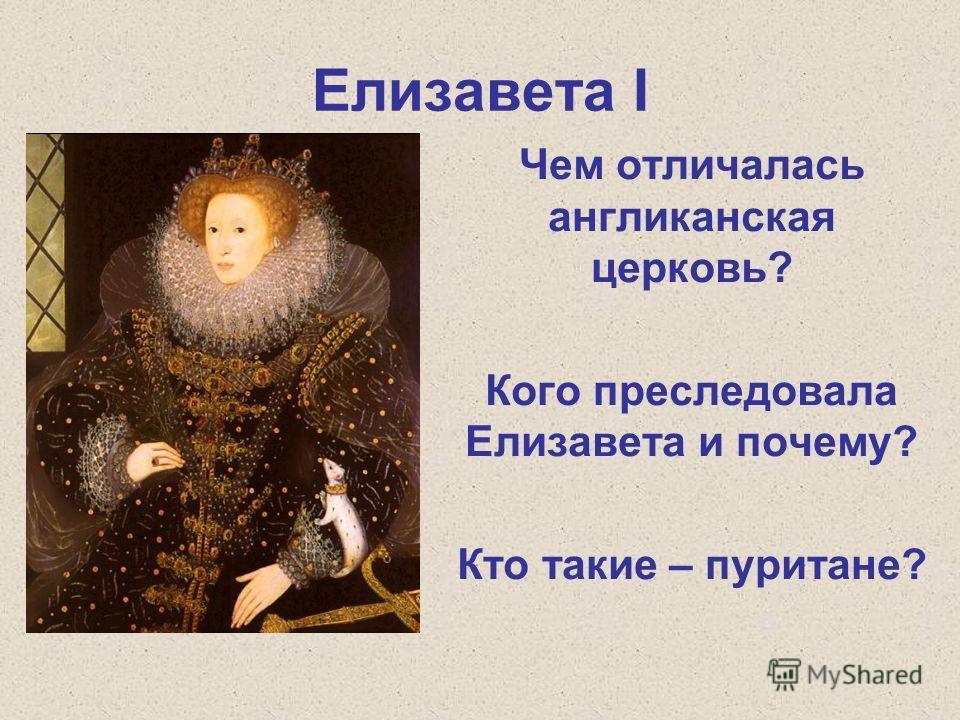 Елизавета I Чем отличалась англиканская церковь? Кого преследовала Елизавета и почему? Кто такие – пуритане?