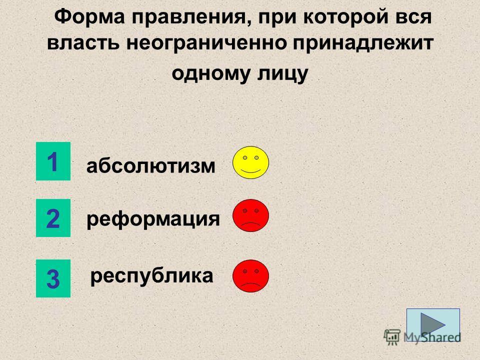 Форма правления, при которой вся власть неограниченно принадлежит одному лицу 1 абсолютизм 2 3 реформация республика