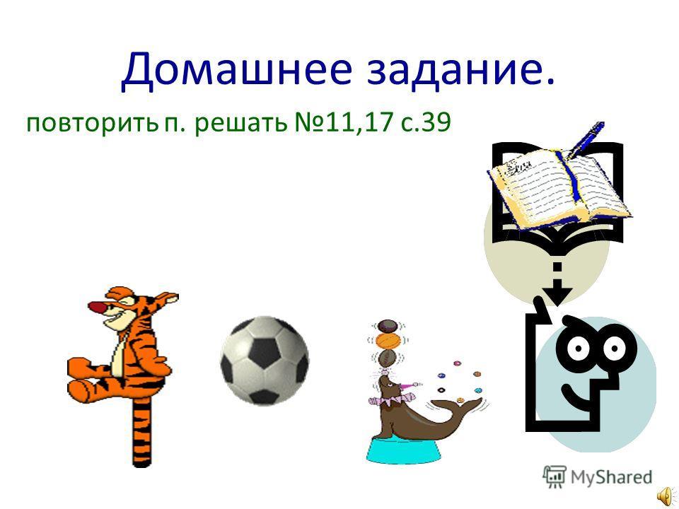 Домашнее задание. повторить п. решать 11,17 с.39