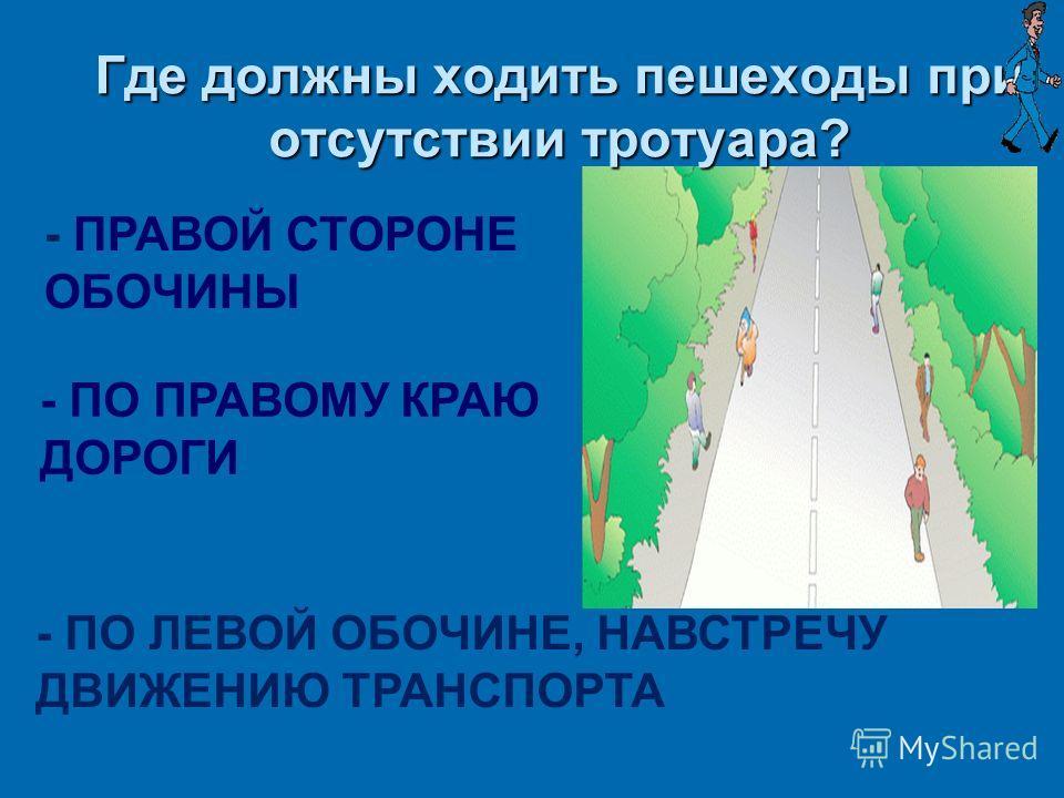 Какая часть улицы предназначена для пешеходов?