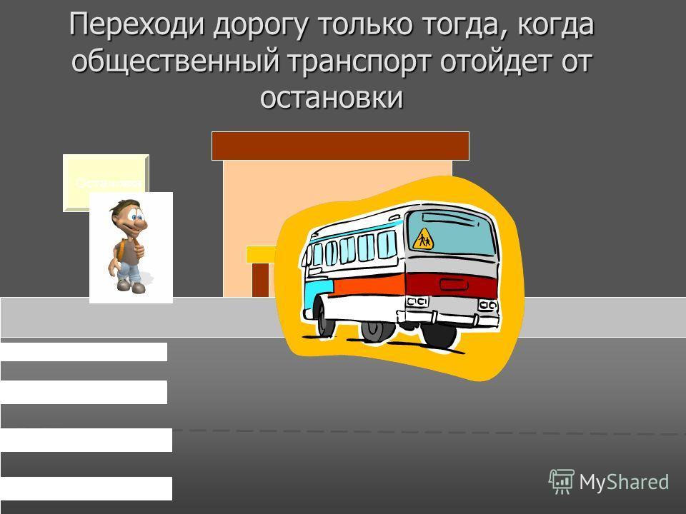 Автобус остановился на остановке, вы вышли из него. Как правильно переходить дорогу при выходе из транспорта? - впереди автобуса - только после отправления автобуса (троллейбуса) - сзади автобуса