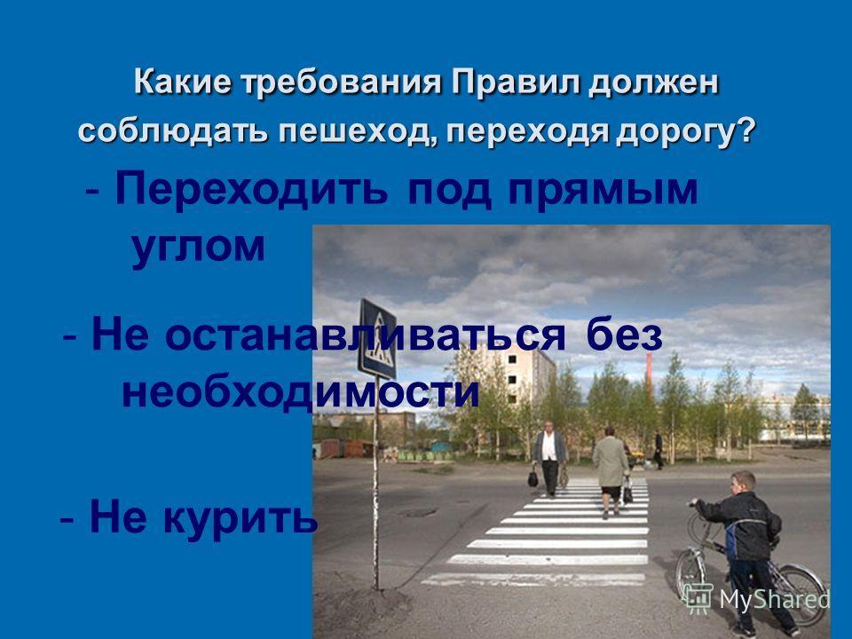 Как должны обозначаться колонны людей при движении по дороге днём? - Красными флажками спереди и сзади -Белыми флажками спереди и сзади -Красными флажками, только сзади