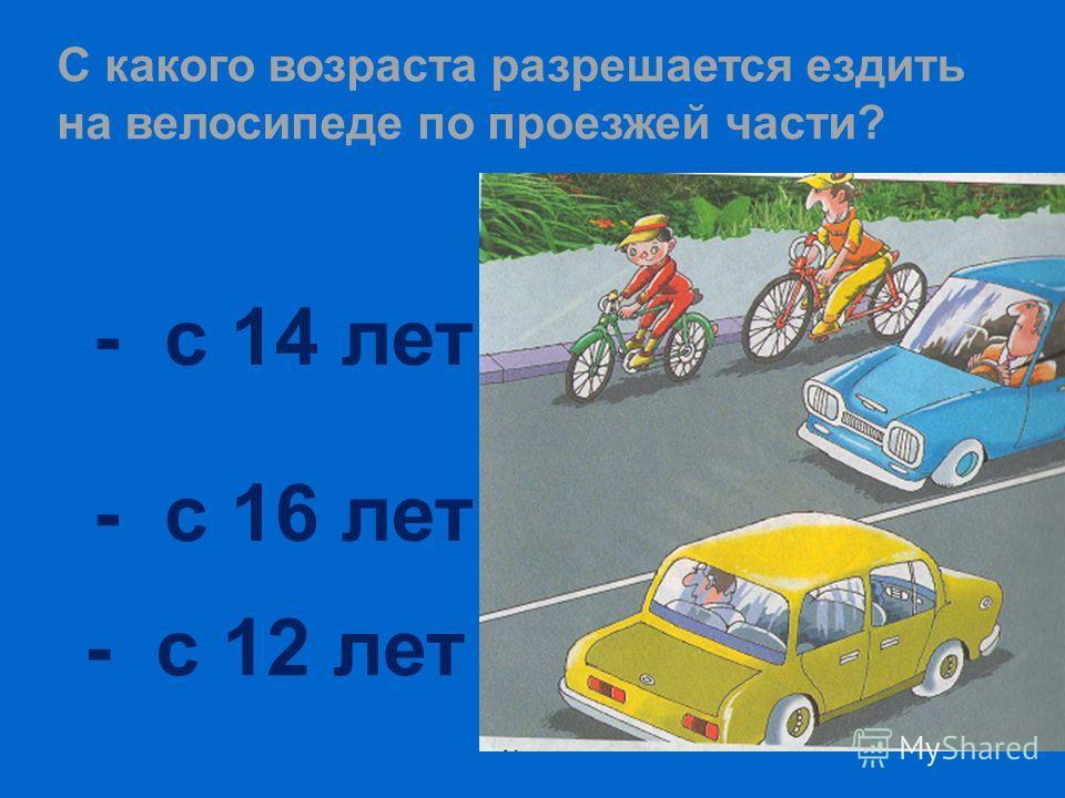 Юные велосипедисты Щади здоровье, жизнь щади - за движением следи.